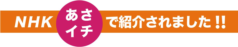 NHK 2021年5月20日 放映 あさイチ みんなでシェア旅 千葉 思い出をよみがえらせるクリーニング店